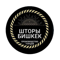 Пошив штор на заказ Бишкек